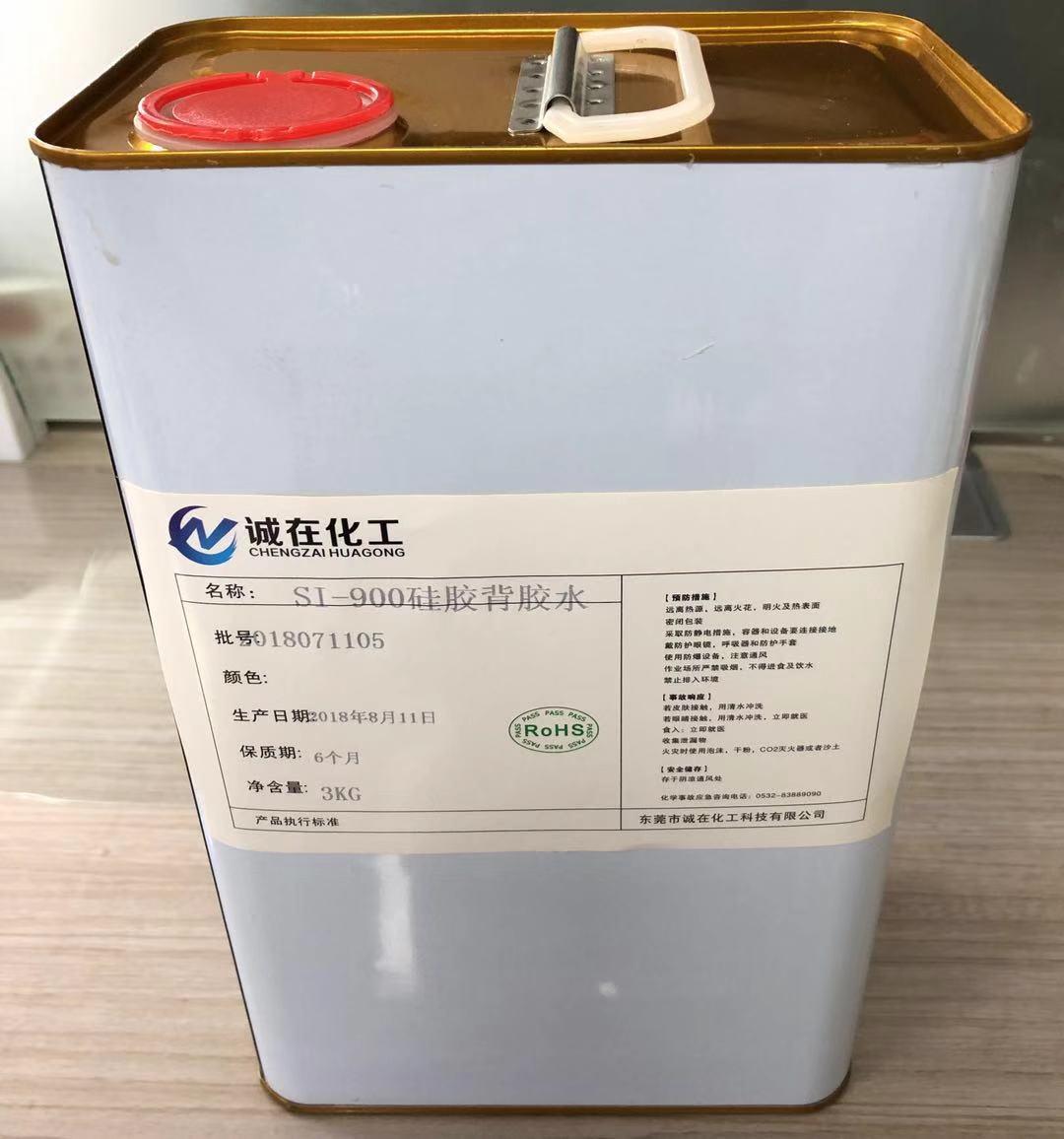 SI-900硅胶背胶水