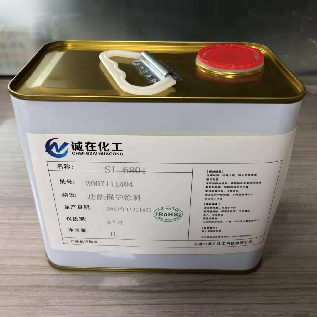 SI-6801功能型涂液